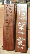 Handmade-Routed-Sign-Japanese-Chinese-Kanji-English-Faith-Hope-Love-Cor-1313_192005C.jpg