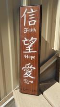 Handmade-Routed-Sign-Wood-Japanese-Chinese-Kanji-English-Faith-Hope-Love-Walnut_192006A.jpg
